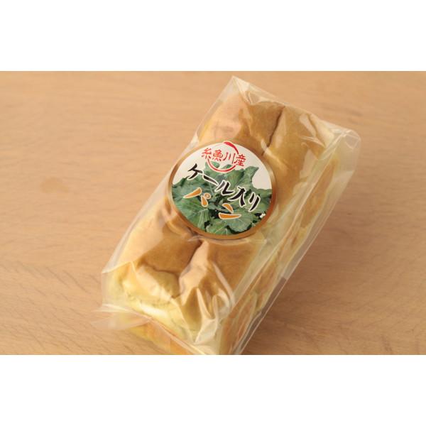 ◆高品質 軽食やおやつにもオススメ ギフト ケールがほんのり香る ケール入りソフトフランスパン