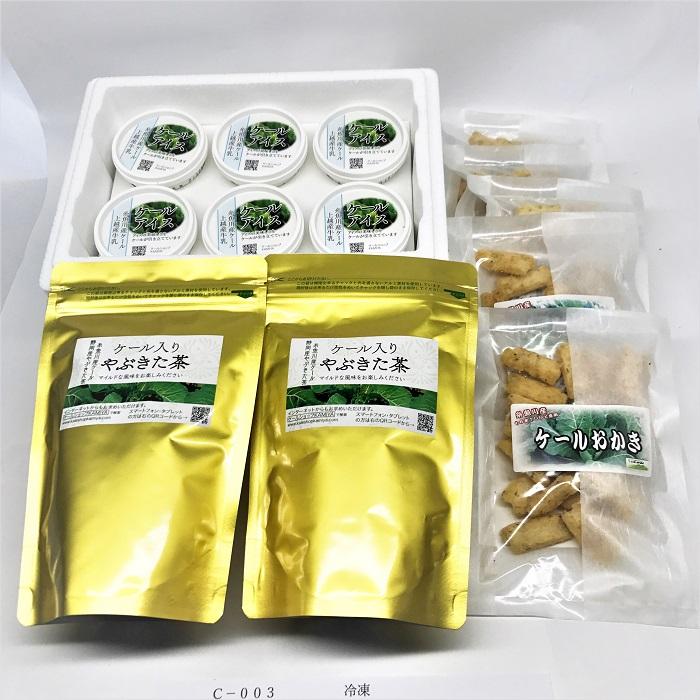 通販 おやつタイムにケールの栄養を セット商品 ケール入りおかき40g5袋 全国一律送料無料 ケールアイス6個 ケールティー15個入2袋
