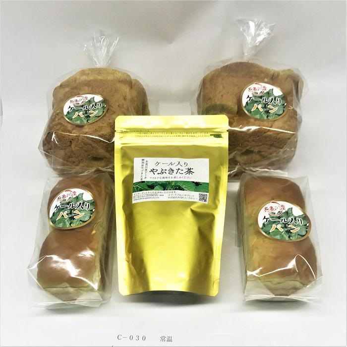 国内送料無料 ほっと一息 ティータイムにいかがでしょう セット商品 美品 ケール入り食パン2袋 ケールティー15個入1袋 ケール入りソフトフランスパン2袋