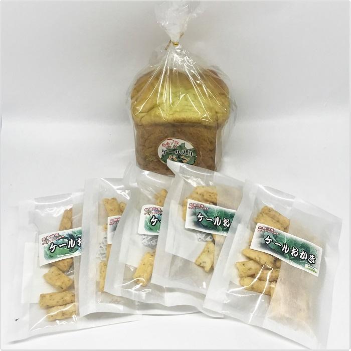 ちょっとお腹が空いた時 手軽に栄養を セット商品 安心の定価販売 ケール入りおかき40g5袋 いつでも送料無料 ケール入り食パン1袋