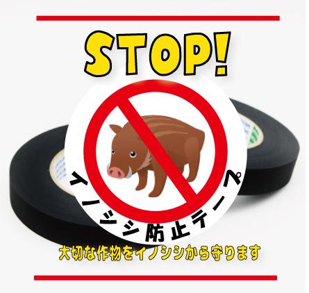 期間限定の激安セール 大切な作物をイノシシから守ります STOP 全国一律送料無料 50m2本セット イノシシ防止テープ