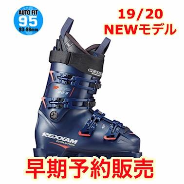 レクザム 2019-2020 R-EVO 90S レクザムニューモデル スキーブーツ ブーツ スキー REXXAM 19/20 NEWモデル 新作 最新 期間限定 予約販売