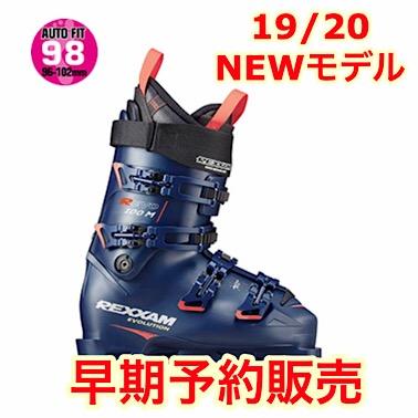 レクザム 2019-2020 R-EVO 100M レクザムニューモデル スキーブーツ ブーツ スキー REXXAM 19/20 NEWモデル 新作 最新 期間限定 予約販売