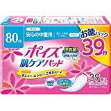 日本製紙クレシア ポイズ 肌ケアパッド ライト 39枚 お徳パック 12パック 送料無料