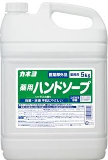 カネヨ ハンドソープ 石鹸 早割クーポン 薬用 殺菌 消毒 衛生 手肌にやさしい まとめ買い 送料無料 開店記念セール 5kg×3本入り 薬用ハンドソープ 手洗い
