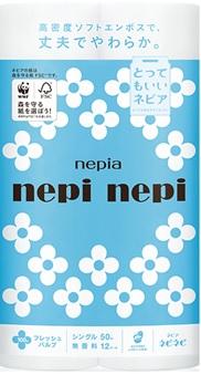 ネピア ネピネピトイレット シングル 無香料 まとめ買い 評価 8パック入り 50m 王子ネピア 全国どこでも送料無料 送料無料 ネピネピトイレット12Rシングル