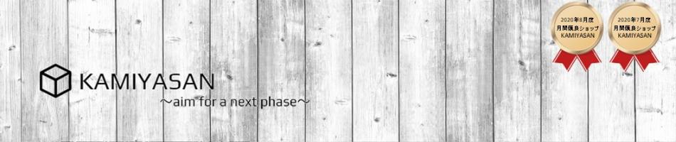 KAMIYASAN:ティッシュペーパー・トイレットペーパー等を扱う紙製品の専門ストアです!