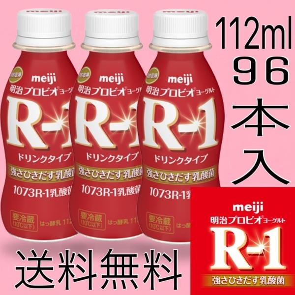 R-1 ドリンクタイプ《112ml×96本》明治 ヨーグルト【クール便】
