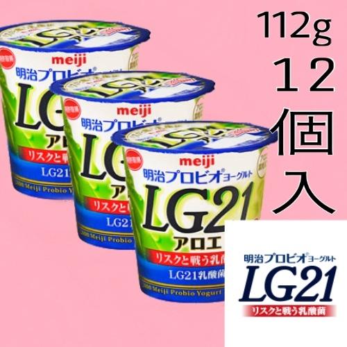 子供から食の細い高齢者の方まで メーカー直入荷最新の商品をお届けいたします LG21 アロエ脂肪0 ゼロ ヨーグルト 112g×12個 美品 最安値 プロビオ クール便 明治