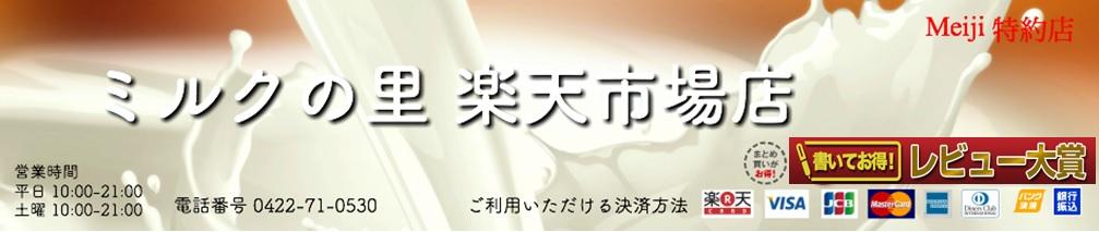 ミルクの里:牛乳・乳製品・の販売