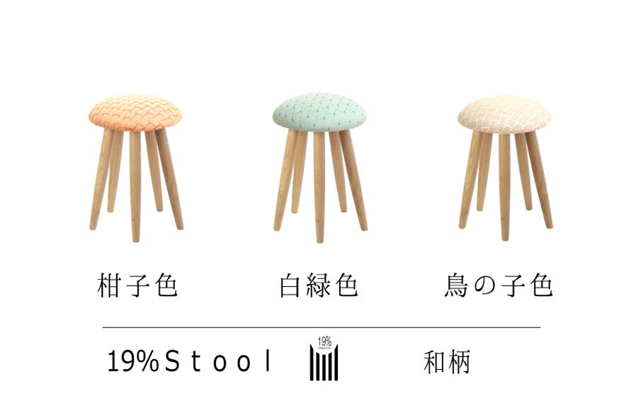 旭川高級家具【KAMOKU限定商品 和柄スツール 420mm 和柄3種】19% Stool SH420 和柄3種 座った時の安心感をお届けします!母の日の贈り物にもピッタリなカワイイ木製五本脚スツール