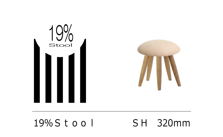 旭川高級家具【 純国産家具 フットスツール 320mm 7色】19% Stool SH320 スタンダード7色 北海道産木材使用 スツール 椅子 安楽 カワイイ オシャレ 天然素材 踏み台 玄関 玄関椅子 小ぶり かわいい デザイン