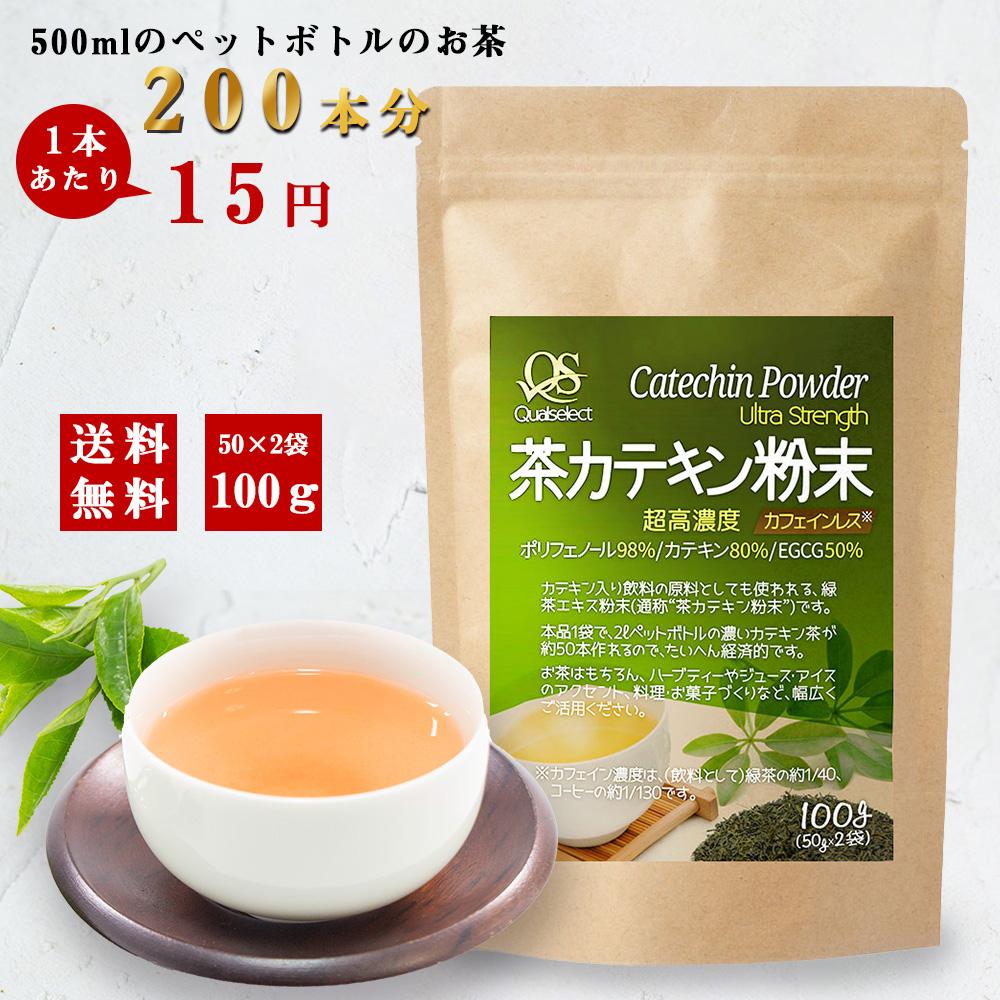 無農薬の厳選緑茶素材 中国高級銘茶 からカテキンだけを集中的に抽出した ほぼ カテキンだけ の無添加粉末 カテキン の 多い お茶 をお探しの貴方に お求めやすく価格改定 値下げ 緑茶 パウダー 茶カテキン 100g 水に溶けやすい 無添加 緑茶カテキン EGCG 超高濃度 98% 500ml×200本分 水だし 粉末 カフェインレス Qualselect ポリフェノール
