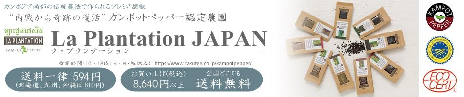 """La Plantation JAPAN:""""世界一美味しい""""カンボジア産のプレミア胡椒【カンポットペッパー】販売"""