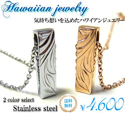ハワイアンジュエリー 高価値 国際ブランド ネックレス プルメリア スクロール ホヌ