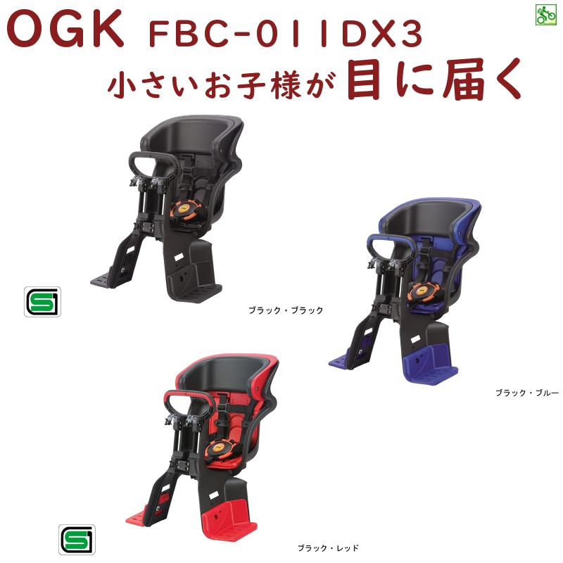 OGK FBC-011DX3 フロントチャイルドシート ヘッドレスト付 コンフォート前子供のせ