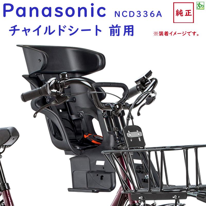 Panasonic パナソニック ギュットアニーズ用フロントチャイルドシート NCD336A ブラック ELMA03 ENMA03用前子供乗せ(後付け用)