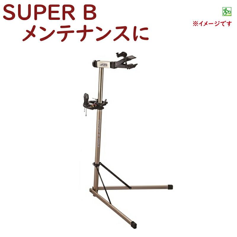 自転車 メンテナンス 作業効率アップ ワークスタンド クランプ径1-2.5インチ用 SUPER B 自転車工具 1995
