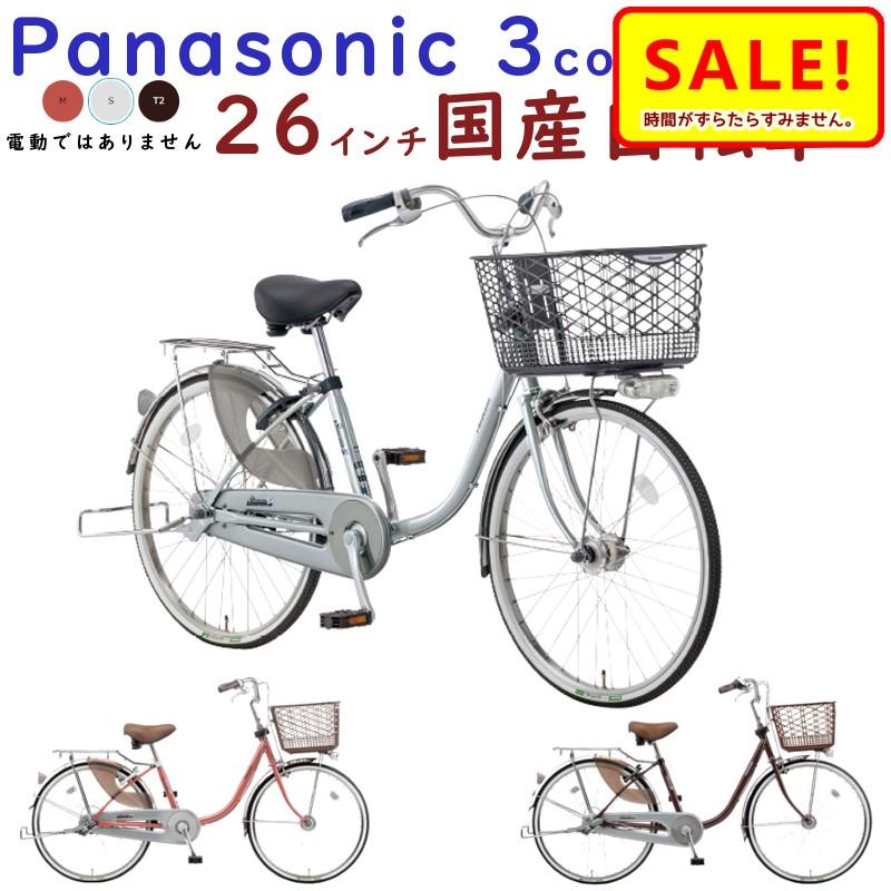 最大 28倍 11/10日迄 自転車 26インチ 国産 パナソニック B-CNJ612 日本製自転車 シナモンJP ツインロック 26インチ Panasonic サイクル 電動ではありません
