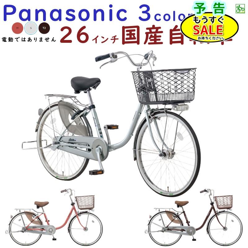 予告 4日20時 セール 自転車 26インチ 国産 パナソニック B-CNJ612 日本製自転車 シナモンJP ツインロック 26インチ Panasonic サイクル 防犯登録付 軽快車 完成車