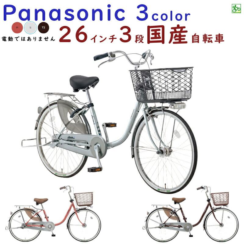 自転車 26インチ 国産 パナソニック B-CNJ632 日本製自転車 シナモンJP 26インチ 3段変速 電動ではありません