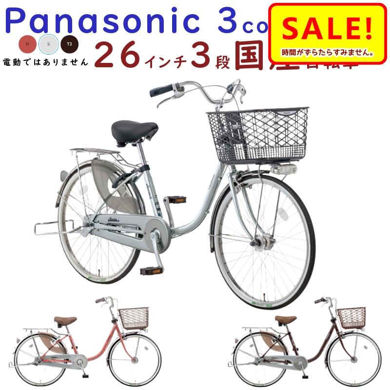【人気沸騰】 最大29倍 11日朝迄 自転車 26インチ 国産 26インチ パナソニック パナソニック B-CNJ632 日本製自転車 シナモンJP シナモンJP 26インチ 3段変速 電動ではありません, Newbag Wakamatsu:44de8892 --- rishitms.com
