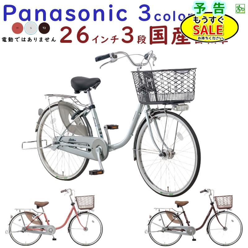 予告 14日(土)20時 セール 自転車 26インチ 国産 パナソニック B-CNJ632 日本製自転車 シナモンJP ツインロック 26インチ 3段変速 Panasonic サイクル 防犯登録付 軽快車 完成車