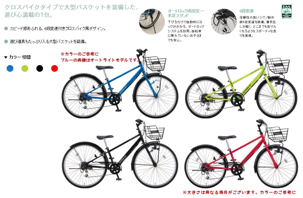 ミヤタスパイキーSPIKYCSK26826インチジュニアクロスバイクタイプ自転車防犯登録付完成車