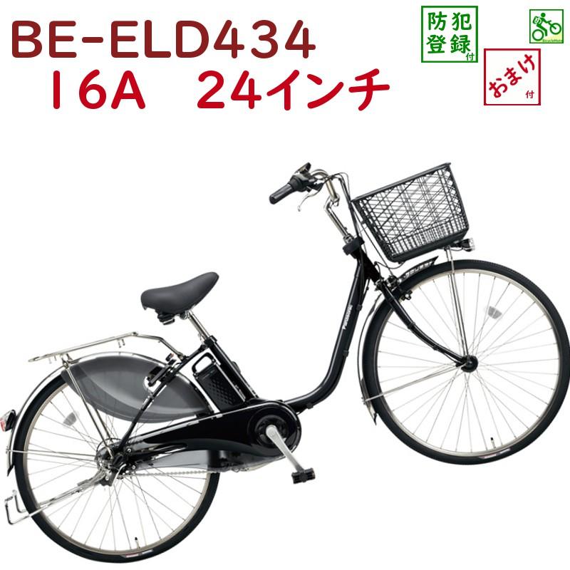 パナソニック ビビ・DX BE-ELD434B ピュアブラック 24インチ 2018 電動アシスト自転車 完成車