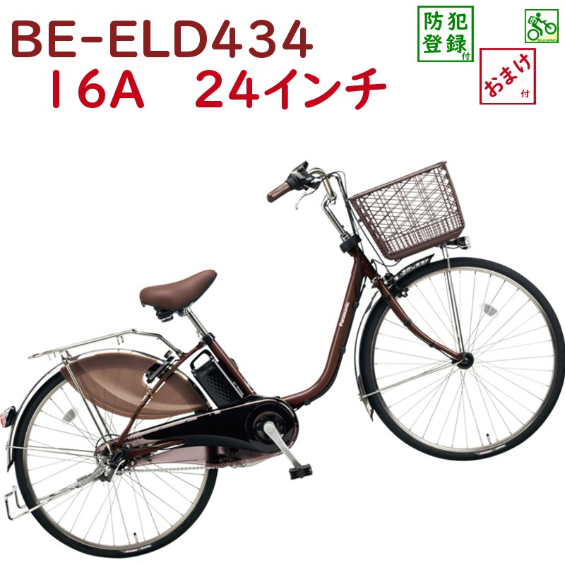 パナソニック ビビ・DX BE-ELD434T チョコブラウン 24インチ 2018 電動アシスト自転車 完成車