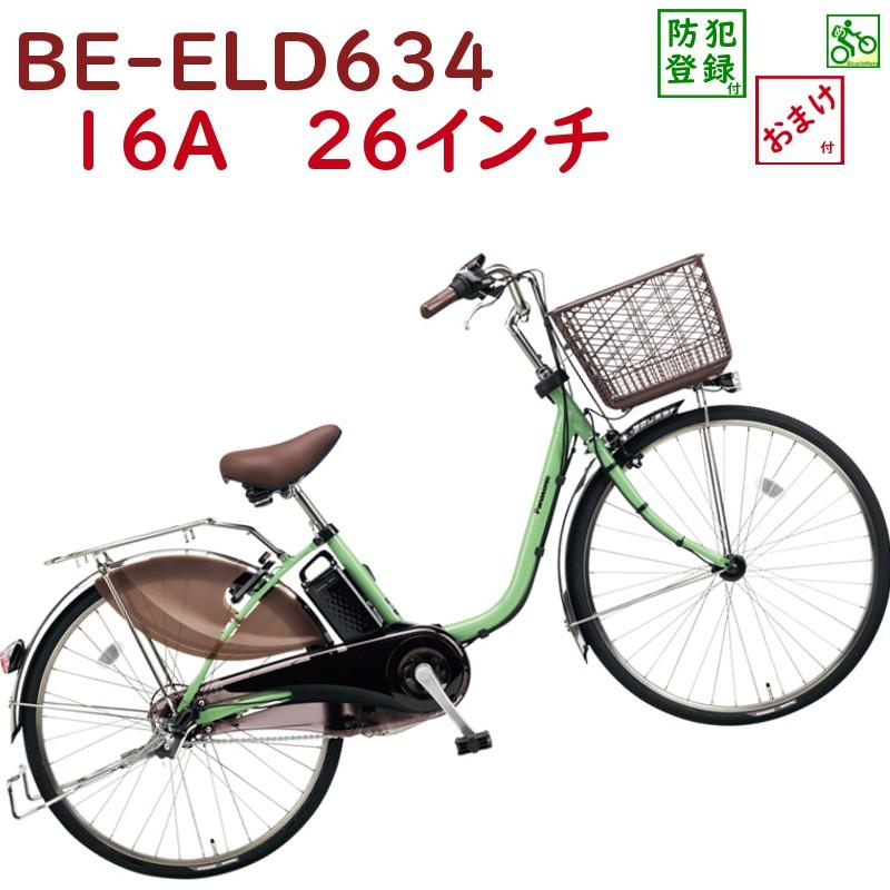 今日は1日 パナソニック ビビ・DX BE-ELD634G2 アップルグリーン 26インチ 2018 電動アシスト自転車 完成車