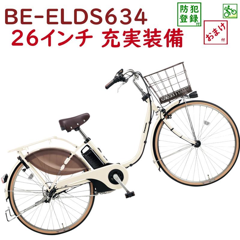 今日は1日 パナソニック ビビスタイル BE-ELDS634F アイボリーホワイト 26インチ 2018 電動アシスト自転車 完成車, バウムクーヘン専門店の「よしや」:56d55cbf --- tjfa.jp