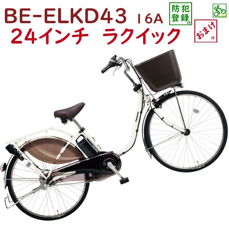 今日は1日 パナソニック ビビ・KD BE-ELKD43F プレミアムホワイト 24インチ 16A 2018 電動アシスト自転車 完成車