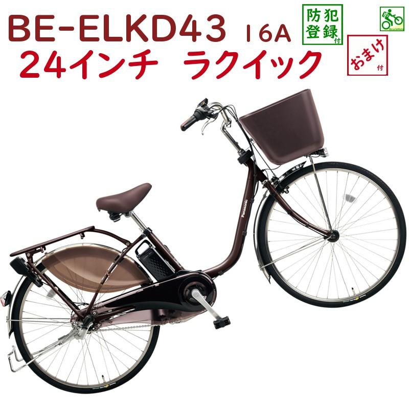 パナソニック ビビ・KD BE-ELKD43T ビターブラウン 24インチ 16A 2018 電動アシスト自転車 完成車