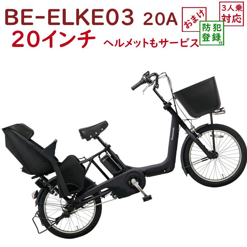 パナソニック ギュット・アニーズ・KE BE-ELKE03B マットジェッドブラック 20インチ 20A 2018 電動アシスト自転車