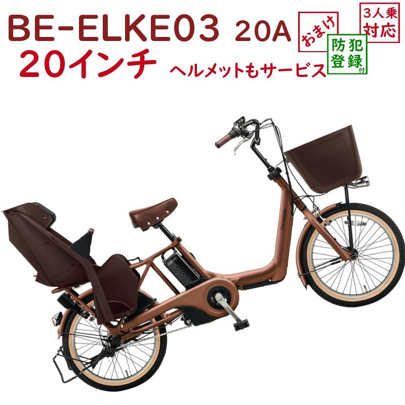 パナソニック ギュット・アニーズ・KE BE-ELKE03T マットフォースブラウン 20インチ 20A 2018 電動アシスト自転車 完成車