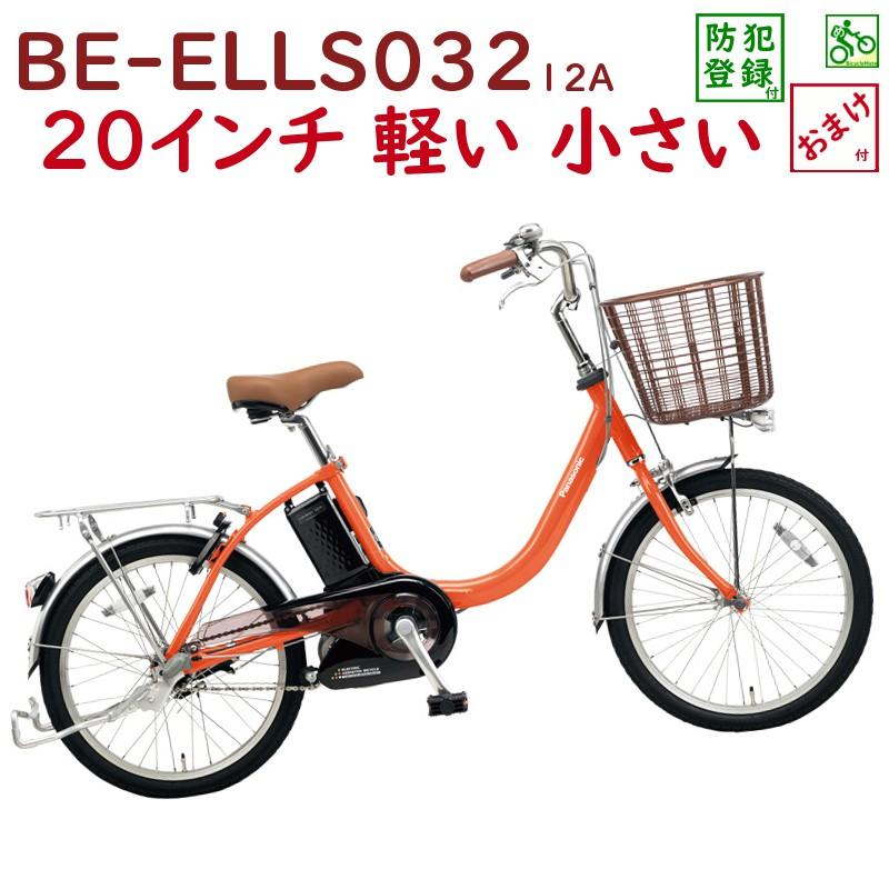 今日は1日 パナソニック ビビ・LS BE-ELLS032K ラセットオレンジ 20インチ 12A 2018 電動アシスト自転車 完成車