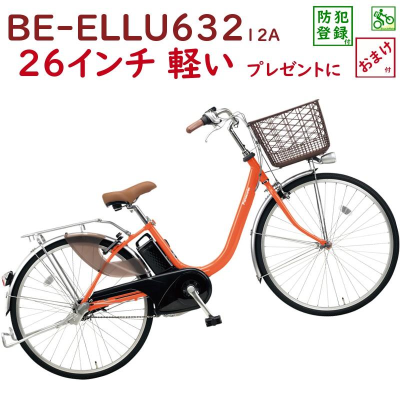 パナソニック ビビ・LU BE-ELLU632K ラセットオレンジ 26インチ 12A 2018 電動アシスト自転車 完成車