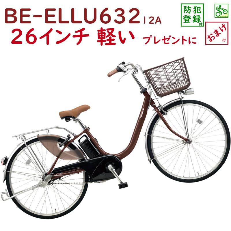 パナソニック ビビ・LU BE-ELLU632T チョコブラウン 26インチ 12A 2018 電動アシスト自転車 完成車