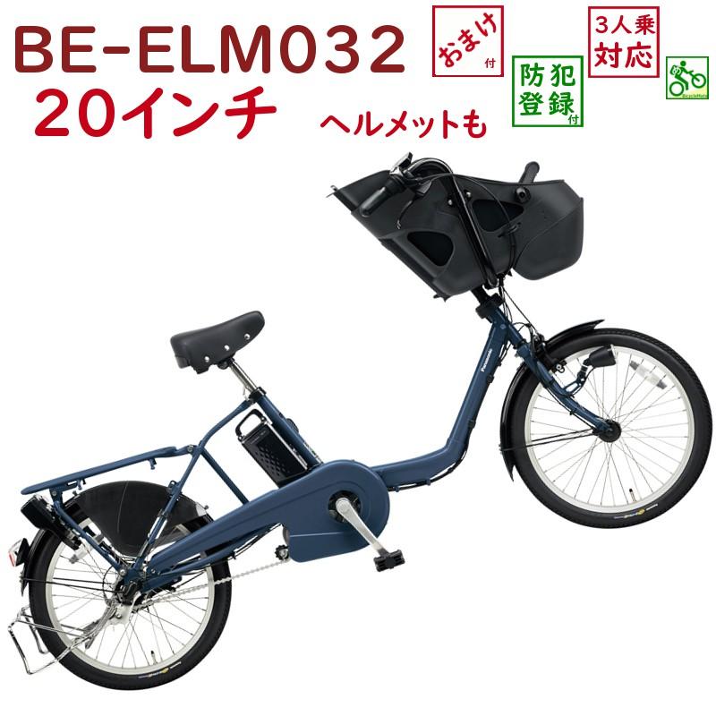 今日は1日 パナソニック ギュット・ミニ・KD BE-ELM032V マットネイビー 20インチ 16A 2018 電動アシスト自転車 完成車