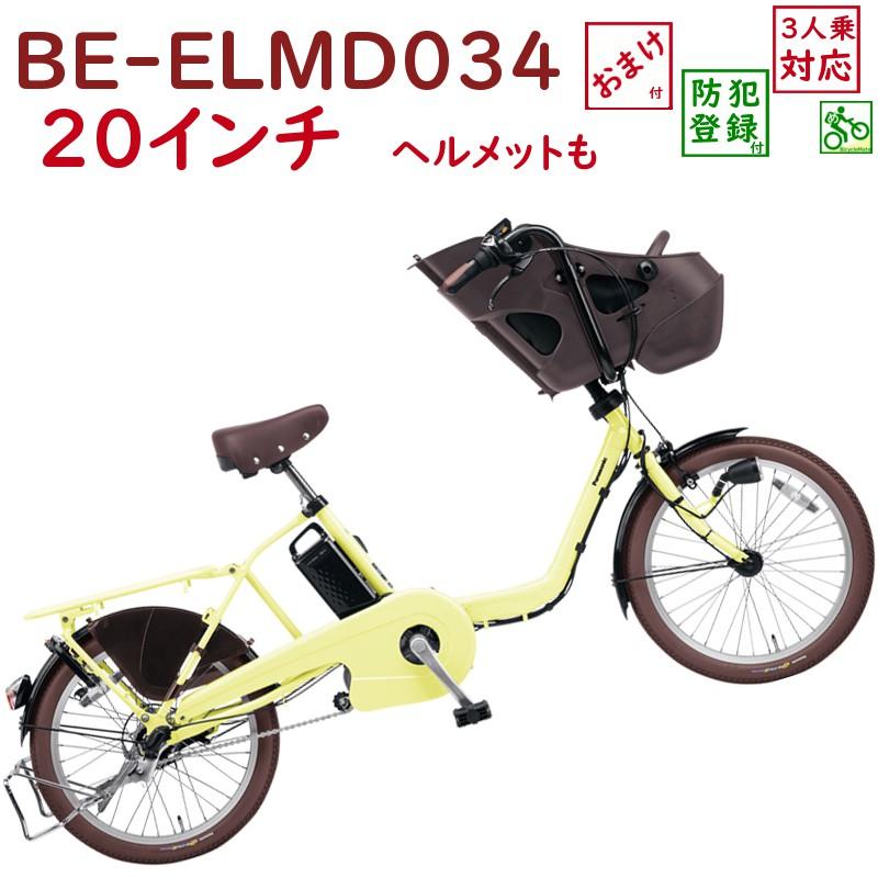 今日は1日 パナソニック ギュット・ミニ・DX BE-ELMD034Y パウダーイエロー 20インチ 16A 2018 電動アシスト自転車 完成車
