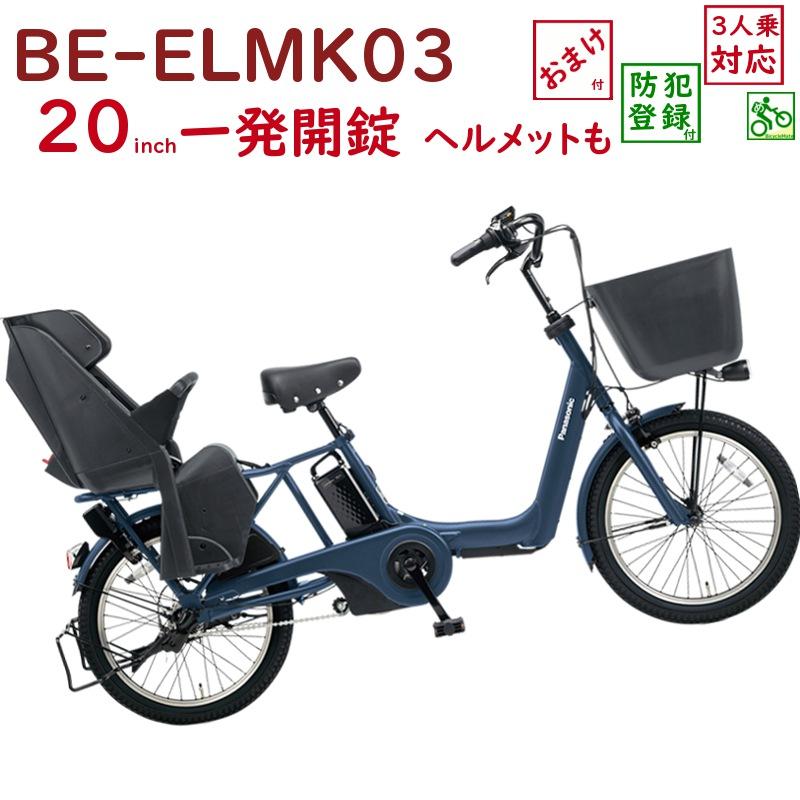今日は1日 パナソニック ギュット・アニーズ・KD BE-ELMK03V マットネイビー 20インチ 16A 2018 電動アシスト自転車 完成車