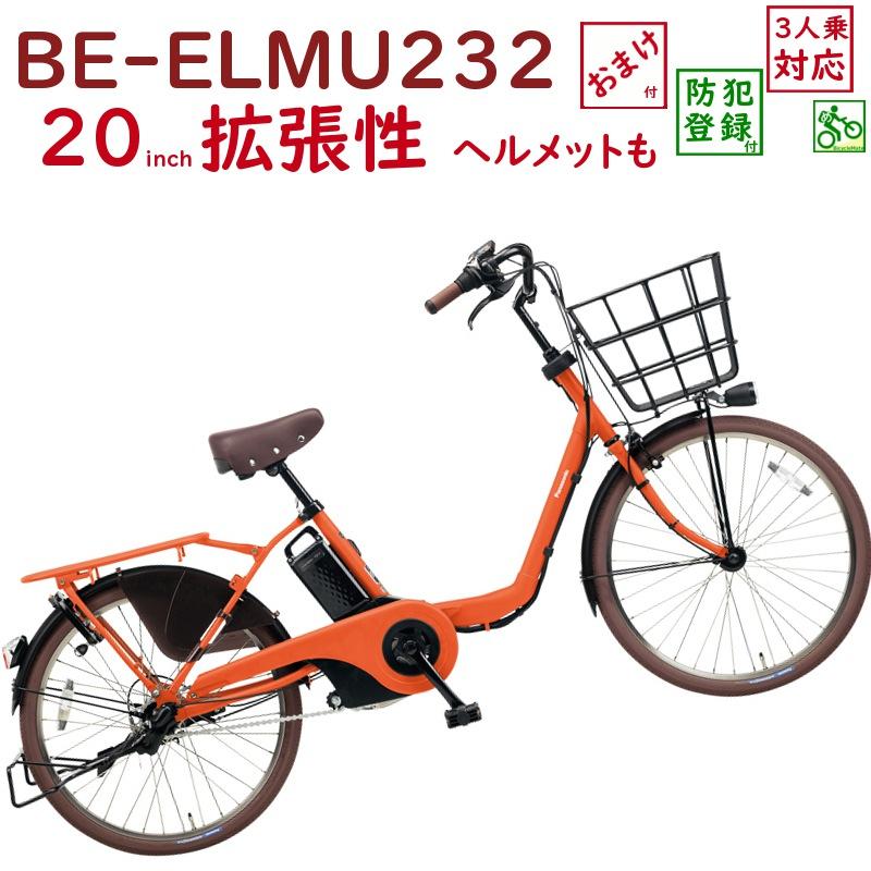 パナソニック ギュット・ステージ BE-ELMU232K マットブラッドオレンジ 22インチ 3人乗り対応 12A 2018 電動アシスト自転車 完成車