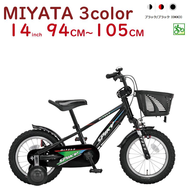ミヤタ 幼児自転車 FCK147 スパイキーキッズ 14インチ SPIKY KIDS BICYCLE 完成車