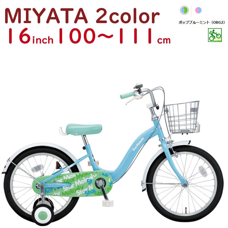 ミヤタ 幼児自転車 FSM167 スターメロディ 16インチ STAR MELODY KIDS BICYCLE 完成車