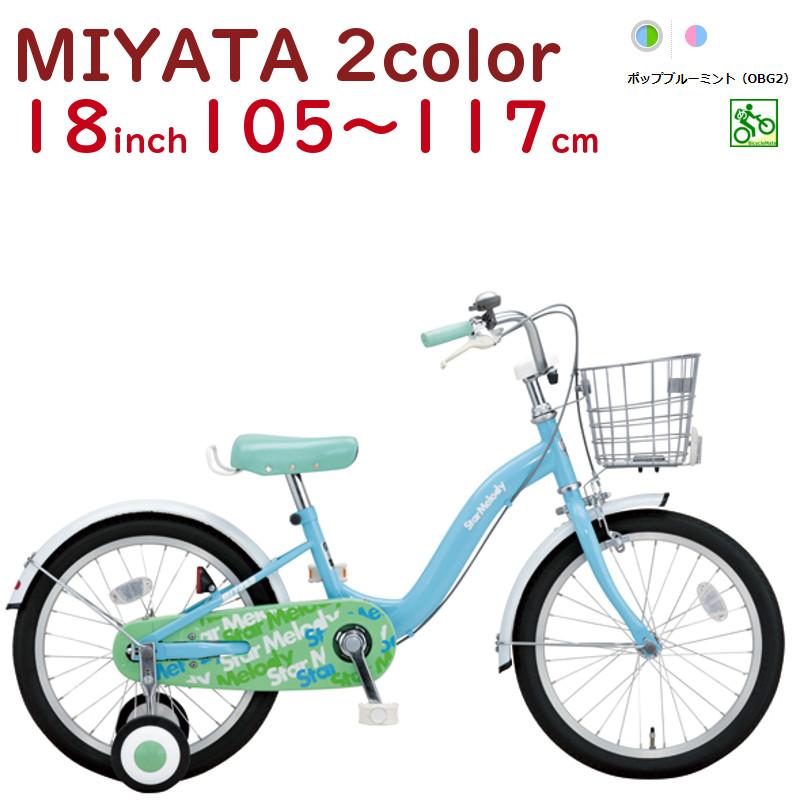 ミヤタ 幼児自転車 FSM187 スターメロディ 18インチ STAR MELODY KIDS BICYCLE 完成車
