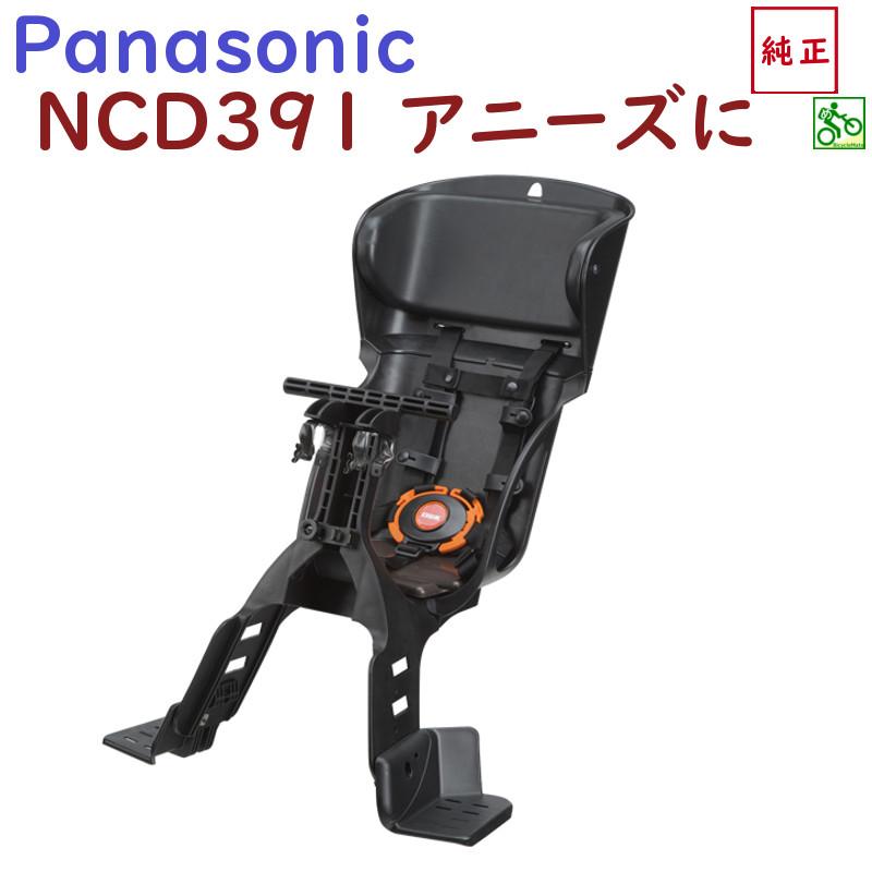 Panasonic パナソニック ギュットアニーズ用フロント カジュアル チャイルドシート NCD391 ブラック ELMA032 ELAE03 ELMA632 用 前子供乗せ(後付け用)