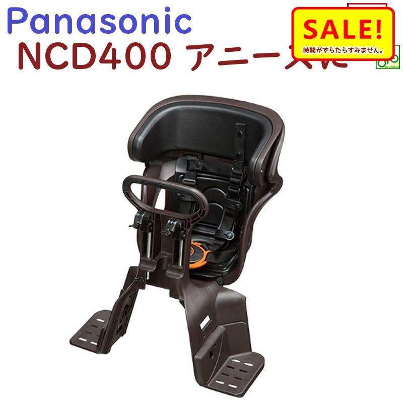 ポイント5倍 6/3日早朝迄 Panasonic パナソニック フロントチャイルドシート 前用 NCD400 ブラウン 子供乗せ(後付け用)