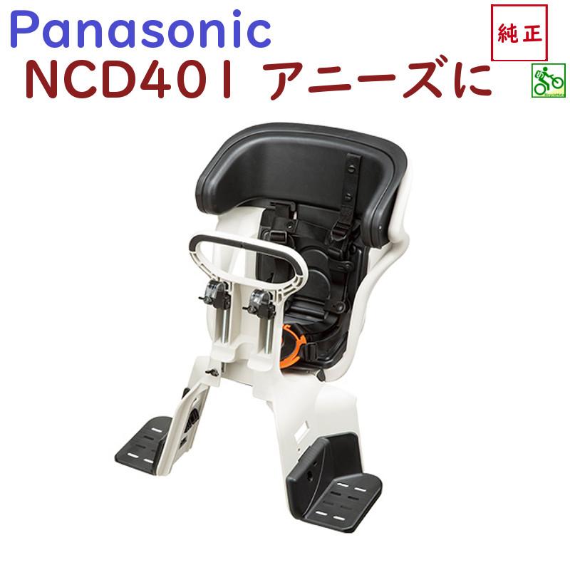 Panasonic パナソニック フロントチャイルドシート 前用 NCD401 ホワイトグレー 子供乗せ(後付け用)