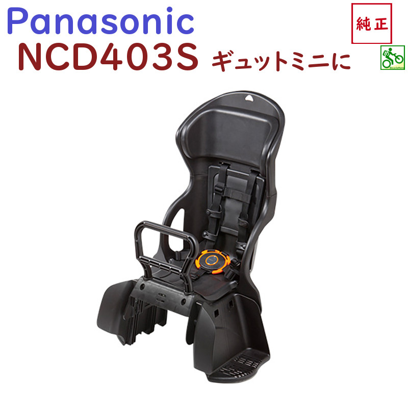 Panasonic パナソニック リヤチャイルドシート カジュアル 後用 NCD403S 子供乗せ(後付け用)